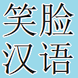 Chiński dla Każdego v.2 Free