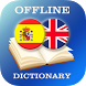 Spanish-English Dictionary by AllDict