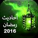 أحاديث رمضان 2016 by Adev Production Team