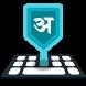 Bihari Keyboard by Calvin Infotech