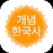 큰별쌤 개념 한국사 by 별책