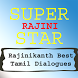 Rajinikanth Tamil Dialogues by HITECH MEDIA APPS