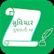 Gujarati Suvichar | Kahevat by sanju rajput