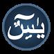 Surah Yaseen (Audio)
