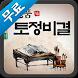 무료운세- 토정비결 (복채없음) by 프리미어엔터