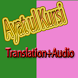 Ayat ul Kursi Translate+Audio