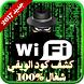 wifiprank إختراق الويفي 2017 by Andrydemoapp
