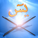 Sure Yasin Uyghurche Terjimisi by Muslim Apps