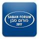 2017 Saban Forum