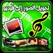 حول صورك إلى فيديو بالموسيقى by EntGame® Inc.