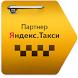 Яндекс.Такси - работа by Pantera