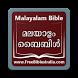 Malayalam Bible (മലയാളം ബൈബിള്)