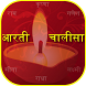 Hindi Aarti Chalisa Sangrah by STECHSOLUTIONS