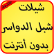 شيلات شبل-الدواسر بدون نت 2017 by Tpappoz