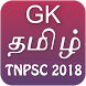 GK in Tamil 2018 TNPSC - பொது அறிவு தமிழ் 2018 by competitive exam study material 2018 &Live Cricket