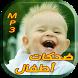 أجمل ضحكات أطفال - Dahkat atfal by HOSBEL