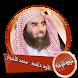 تلاوة رائعه في منتهى الخشوع لمحمد اللحيدان دون نت