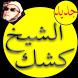 دروس الشيخ عبد الحميد كشك by ISLAM ELHILALI
