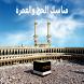 مناسك الحج والعمرة by ABDELAAZIZ EL FATHI