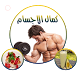 أهم وجبات لاعبي كمال الأجسام (وصفات جديدة) by brahimdev91