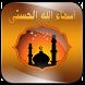 أسماء الله الحسنى صوتياً by DEVKH