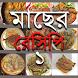 মাছের রেসিপি - ১ by eKushey Apps
