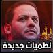لطميات عمار الكناني 2018 بدون نت by Zulfiqqar