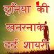 Hindi Dard Shayari by Jayu Jayu