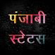 Panjabi Status - पंजाबी जोक्स by Latest Hindi Status