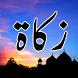 Zakat by JHSMT