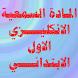 الانكليزي الاول الابتدائي by علي العراقي