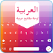 Easy Arabic Typing - English to Arabic Keyboard by ASH apps