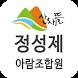 아람협동조합 정성제 조합원 모바일 명함 by _AppBe