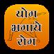 Yog bhagaye rog
