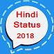 Hindi Status 2018 by Hu Ek Amdavadi