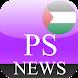 Palestine News by Nixsi Technology