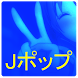 JPOP Radio by chu chu apps