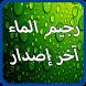 رجيم الماء آخر إصدار by TOUIL Mohammed