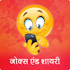 Jokes & Shayari in Hindi by Jagran, Jagran Josh, OnlyMyHealth