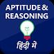 Aptitude and Reasoning Hindi by taruloop