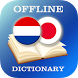 Dutch-Japanese Dictionary by AllDict