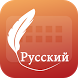 Easy Typing Russian Keyboard, Fonts and Themes by Dev Inc Keyboard