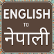 English to Nepali Dictionary by AllMyDictionaryApp