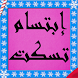 Music Rai إبتسام by musicstar2