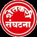 Shetkari Sanghatana by 3WD Soft