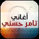 اغاني تامر حسني 2017 by DevOurdi