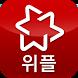 위플 어스틴 - Weeple Austin by (주)위플월드