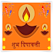 Hindi Diwali Greeting Cards by Arvind Chand Katoch