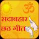 Chhath Song (सदाबहार छठ गीत ) Video