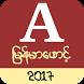 Myanmar Font Changer 2017 by ShweApp